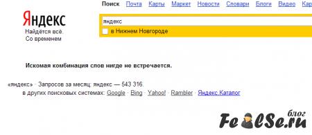 Яндекс Арзамас 1.2