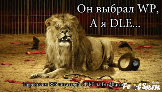 Перенос RSS подписчиков с DLE на FeedBurner