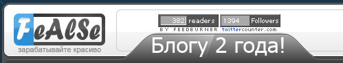 Ёпрст, блогу исполнилось 2 года!