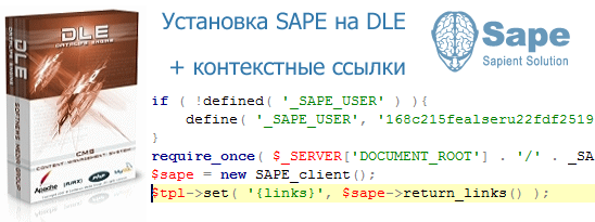 Установка SAPE на DLE + контекстные ссылки