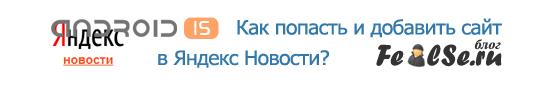 Как попасть и добавить сайт в Яндекс Новости