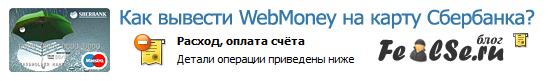 Как вывести WebMoney на карту Сбербанка?