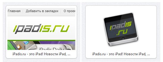 Эскиз сайта в экспресс-панели Opera + иконка для iOS